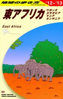 地球の歩き方東アフリカ