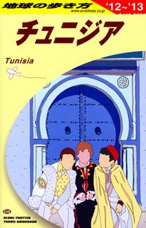 地球の歩き方チュニジア