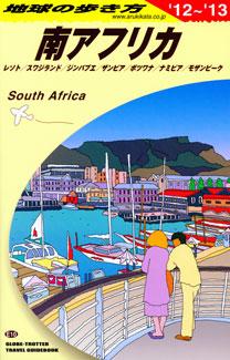 地球の歩き方南アフリカ