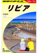 地球の歩き方リビア