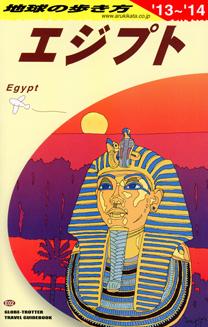 地球の歩き方エジプト