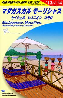 地球の歩き方マダガスカル