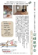 翠(みどり)の家と完成見学会チラシ2