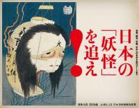 youkaioe001