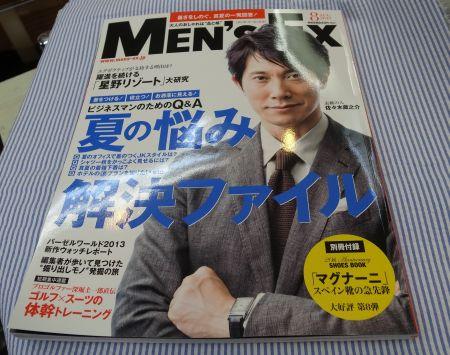 MEN'sイーエックス2013年8月号