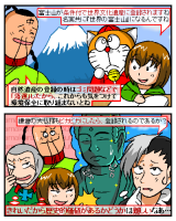 富士山、条件付きで世界文化遺産登録へ。