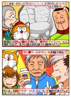 三浦雄一郎さん、3度目にして、80歳で最高齢登頂。