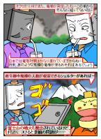 日本では進まぬ竜巻対策…