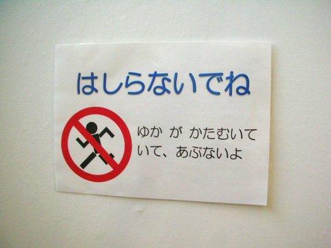 走るの禁止ピクトさん