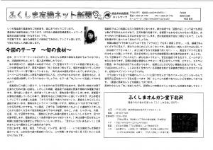 ふくしま有機ネット新聞Vol1 (2)