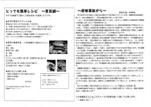 ふくしま有機ネット新聞Vol1 (2-2)
