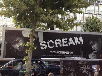 9月2日scream2
