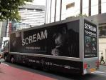9月2日scream5