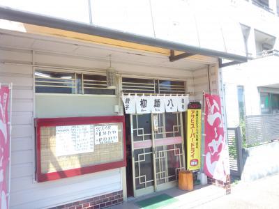 山北駅前食堂