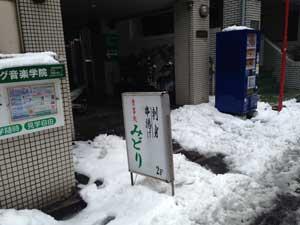 14215除雪1