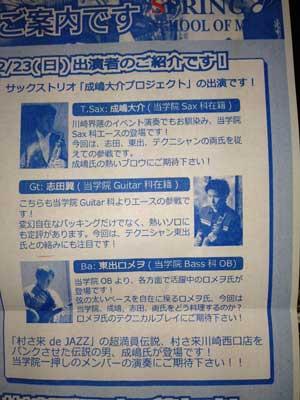 14223読売チラシ2