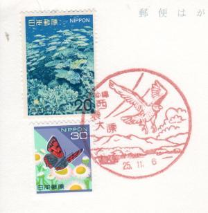 Fukei(Iriomoteoohara)_convert_20131123143329.jpg