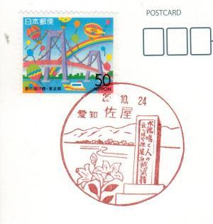 Fukei(Saya)_convert_20131024173355.jpg