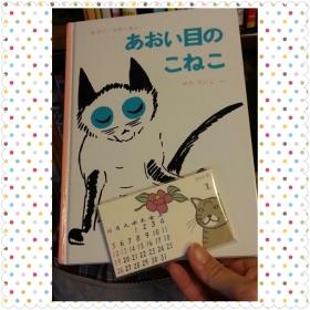 1月10日猫カレンダー