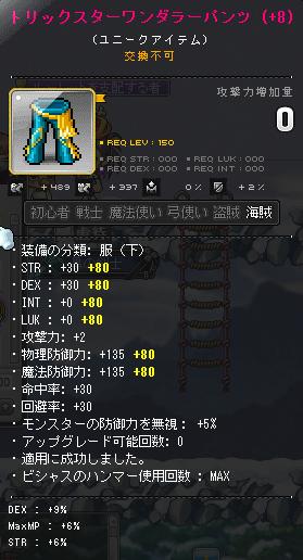 150海賊鎧下140126