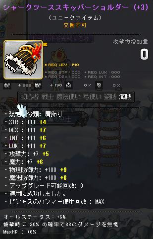 海賊肩140126