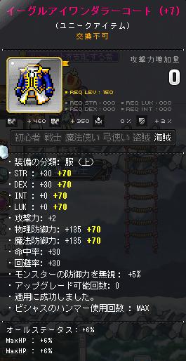 150海賊鎧上140126