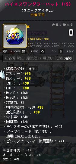 150海賊頭140126