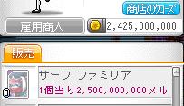 サーフ売上140131