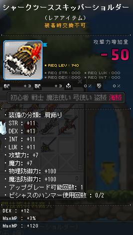 アディ合成失敗140209