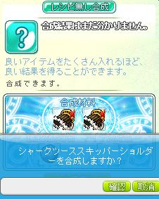 海賊肩アディ合成140209