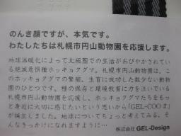 asahiyama3.jpg