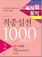 LC1000