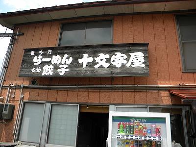 福島会津ツーリング 122