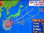 taifuuu large_150