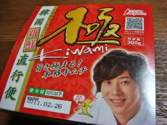 kawagoe1_130331.jpg