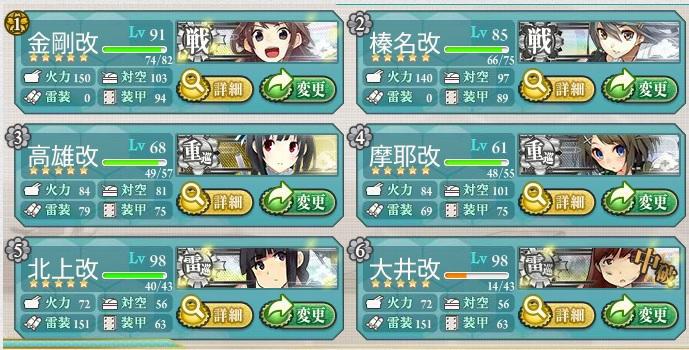 E-5クリア編成