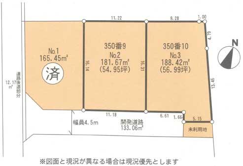 和田河原分譲地区画図