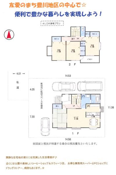 成田参考図