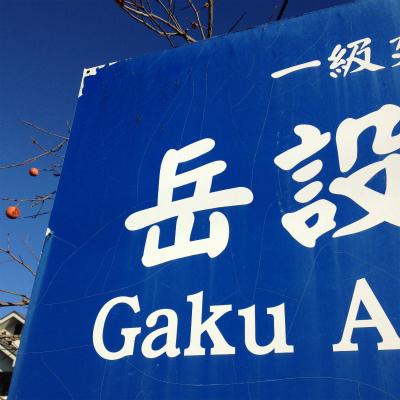 131225 Gakukanban