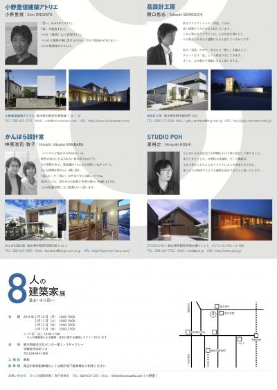 2014 8人の建築家展-2