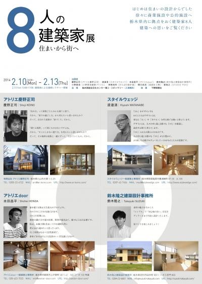 2014 8人の建築家展-1