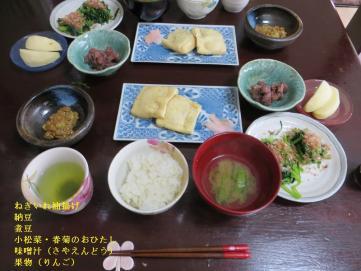 5-13朝食