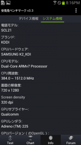 galaxys3progre_screen0_11.png