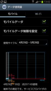 galaxys3progre_screen_16.png