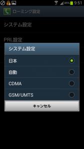 galaxys3progre_screen_27.png