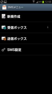 galaxys3progre_screen_41.png