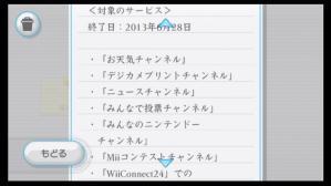 wii_net_service_01.jpg