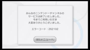 wii_net_service_04.jpg