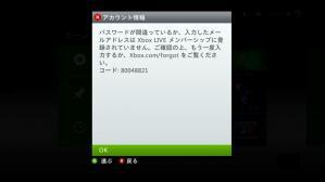 xbox360_error_80048821.jpg