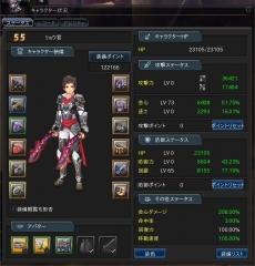 幻想ステータス01